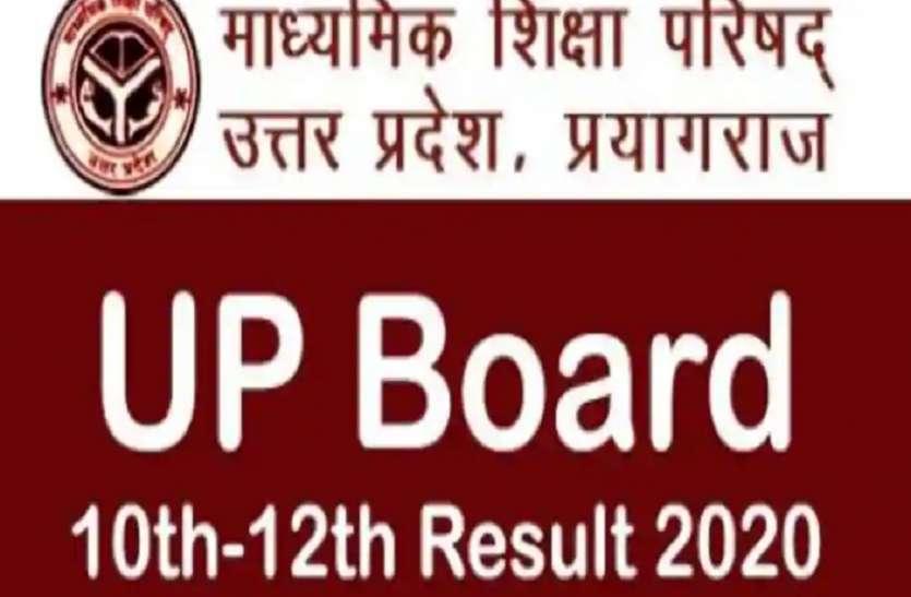 UP Top News : यूपी बोर्ड रिजल्ट 2020 का इंतजार खत्म, 27 जून को आएगा 10वीं कक्षा और 12वीं कक्षा का रिजल्ट