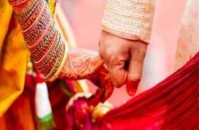 कुँआरों के लिए अच्छी खबर, सरकार कराएगी विवाह, यहां करें क्लिक