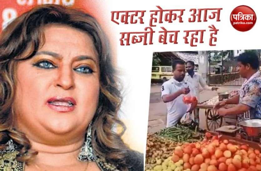 Dolly Bindra ने शेयर किया बॉलीवुड अभिनेता का वीडियो, बोलीं- एक्टर होकर आज सब्जी बेच रहा है