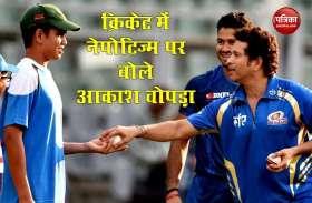 Aakash Chopra ने क्रिकेट में नेपोटिज्म पर की बात, Arjun Tendulkar और Rohan Gavaskar का दिया उदाहरण