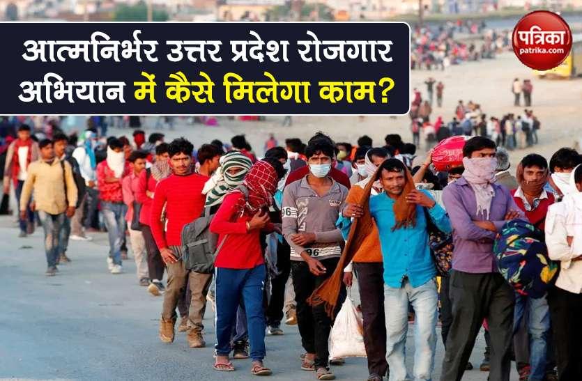 Atma Nirbhar Uttar Pradesh Rojgar Abhiyan: 'आत्मनिर्भर उत्तर प्रदेश रोजगार अभियान' में कैसे मिलेगा काम? जानिए सब कुछ