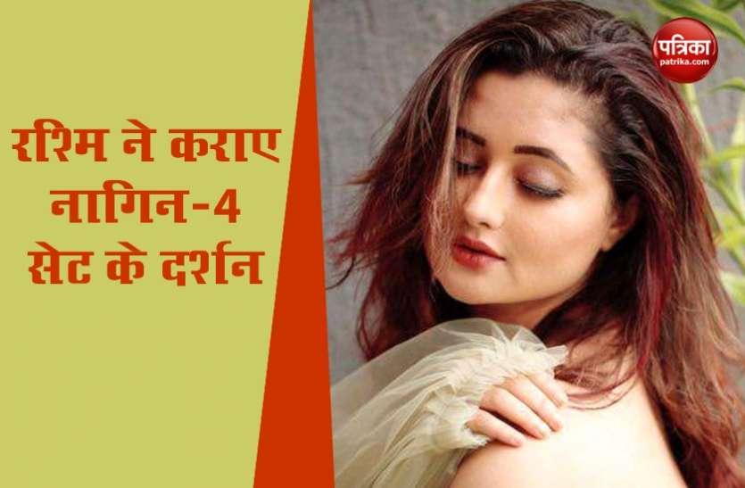 नागिन 4 की शूटिंग शुरू, रश्मि देसाई ने वीडियो शेयर कर दी मेकअप रूम की झलक