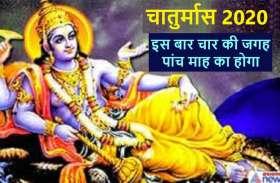 Chaturmas 2020: भगवान पांच महीने करेंगे विश्राम, शुभ मुहूर्त पर लगेगा ब्रेक