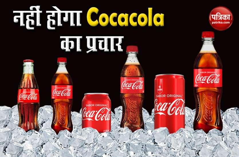 अगले एक महीने तक नहीं दिखेगा Cocacola का विज्ञापन, जानें फैसले के पीछे की वजह