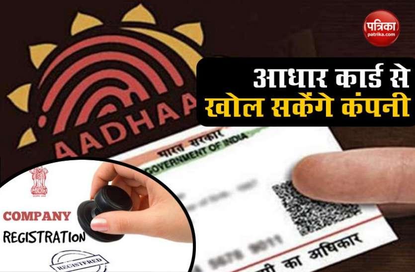 1 जुलाई से आसान होगा कंपनी खोलना, Aadhar Card से हो जाएगा रजिस्ट्रेशन