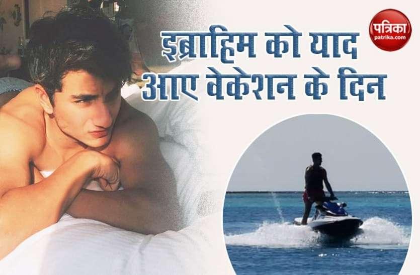 Saif Ali Khan के बेटे इब्राहिम को याद आए पुराने दिन, सोशल मीडिया पर तस्वीर की शेयर