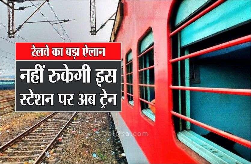 रेलवे का बड़ा ऐलान : नहीं रुकेगी इस स्टेशन पर अब ट्रेन