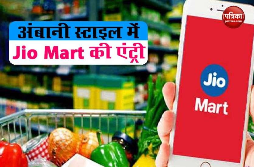 अंबानी स्टाइल में Jio Mart की मार्केट में छाने की तैयारी, MRP से 15 फीसदी कम पर मिल रहा है सामान