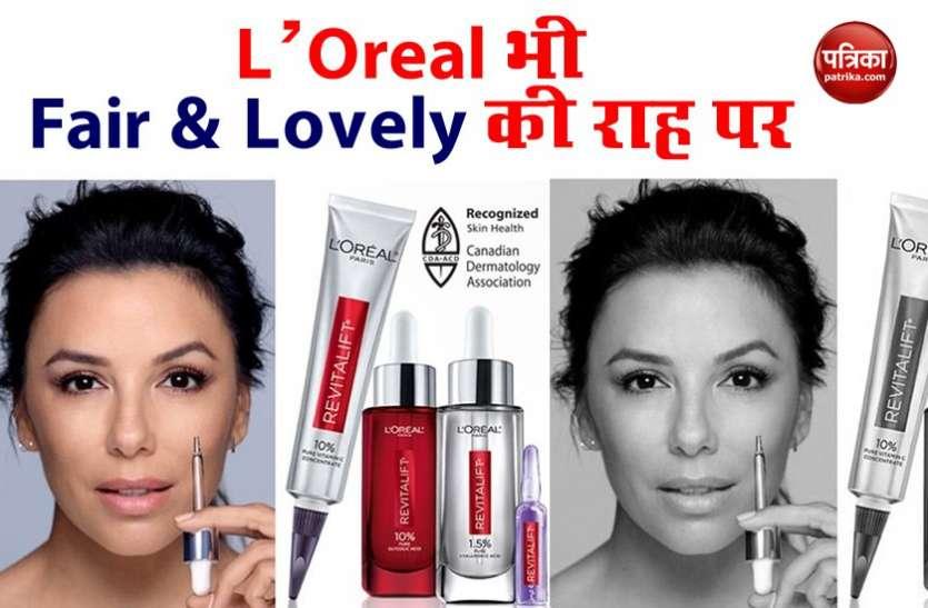 Fair  Lovely के बाद अब Loreal Products हटेंगे 'White' और 'Fair' जैसे शब्द