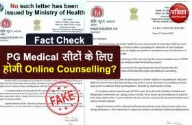 Patrika Fact Finder: स्वास्थ्य मंत्रालय ने PG Medical सीटों के लिए Online Counselling का दिया आदेश? जानें सच
