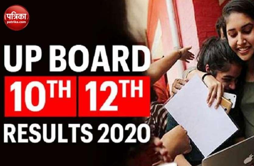 UP Board Result 2020 : लंबे इंतजार के बाद इंतजार हुआ खत्म, 12:30 बजे जारी होगा 10वीं, 12वीं का Result