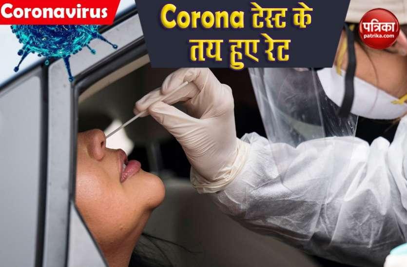 महाराष्ट्र, दिल्ली के बाद उत्तराखंड में भी तय हुए COVID-19 टेस्ट के नए रेट, जानिए क्या होगी नई कीमत