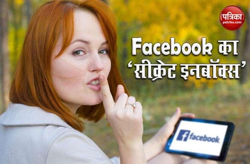 Facebook : आपके Facebook में होता है सीक्रेट Inbox, जानें कैसे पढ़ सकते हैं इसकी चैट