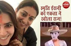 मिस इंडिया कॉन्टेस्ट का हिस्सा बन चुकी हैं Smriti Irani, Ekta Kapoor ने शेयर किया Video