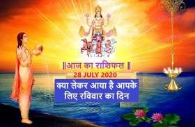 आज का राशिफल: सूर्य नारायण की कृपा से इन 8 राशिवालों के लिए खास है आज का दिन
