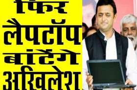 UP Board Result 2020: फिर अखिलेश बांटेंगे लैपटॉप, संसदीय क्षेत्र के 50 व यूपी के 51 टापर्स को देंगे तोहफा
