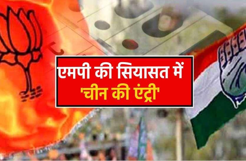 एमपी की सियासत में 'चीन की एंट्री', भाजपा पर कांग्रेस का बड़ा आरोप