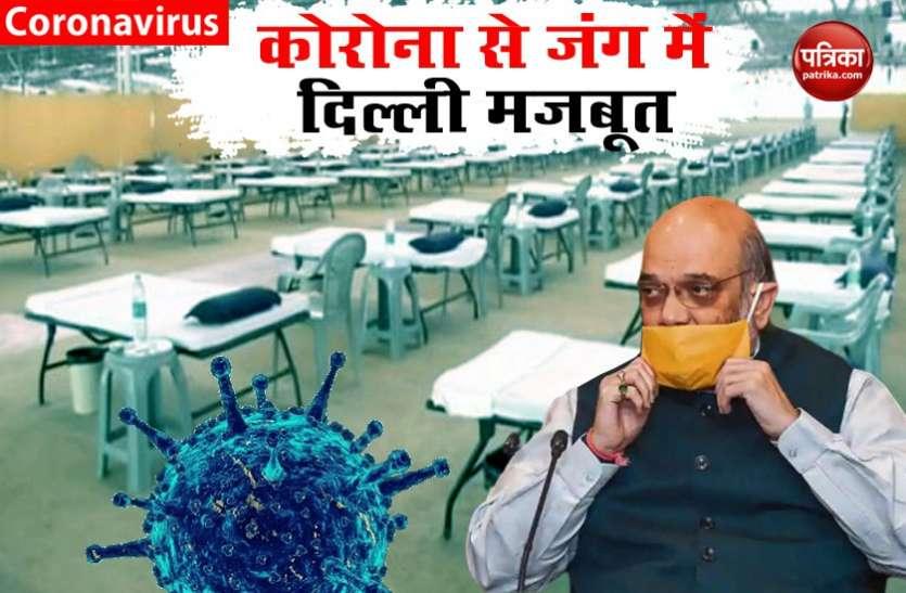 Coronavirus in Delhi: अमित शाह की सीधी बात, नहीं बिगड़ने देंगे राजधानी के हालात