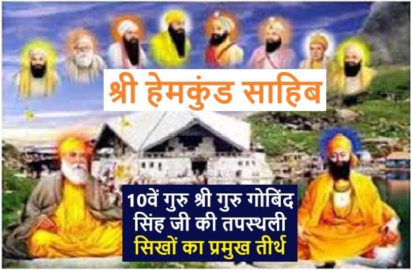 https://www.patrika.com/pilgrimage-trips/sri-hemkund-sahib-an-amazing-world-6164648/