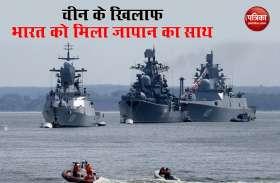 China के खिलाफ भारत-जापान साथ-साथ, दोनों देशों की नौसेना ने किया संयुक्त युद्धाभ्यास