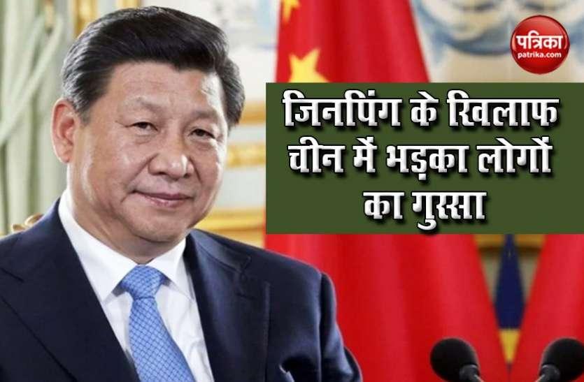 China: राष्ट्रपति Jinping के खिलाफ लोगों ने खोला मोर्चा, Social Media पर पूछ रहे हैं सवाल