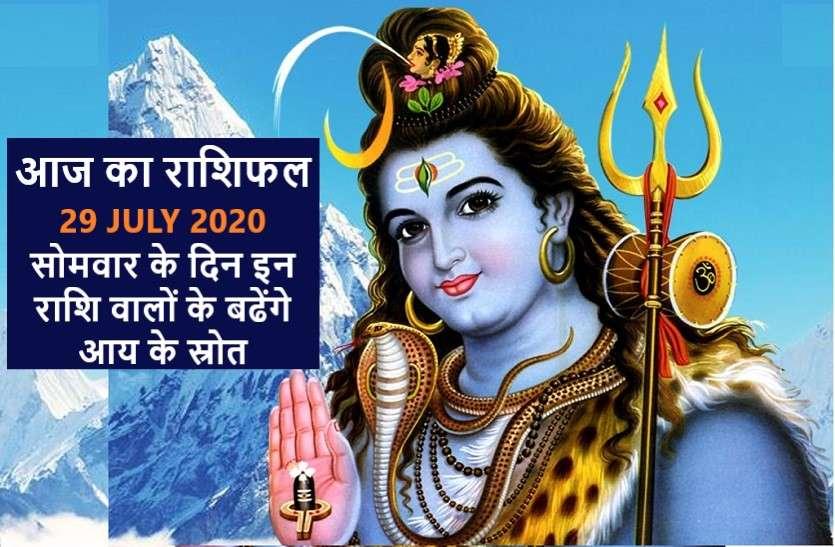 आज का राशिफल : भगवान शिव की कृपा से इन राशियों का होगा भाग्योदय