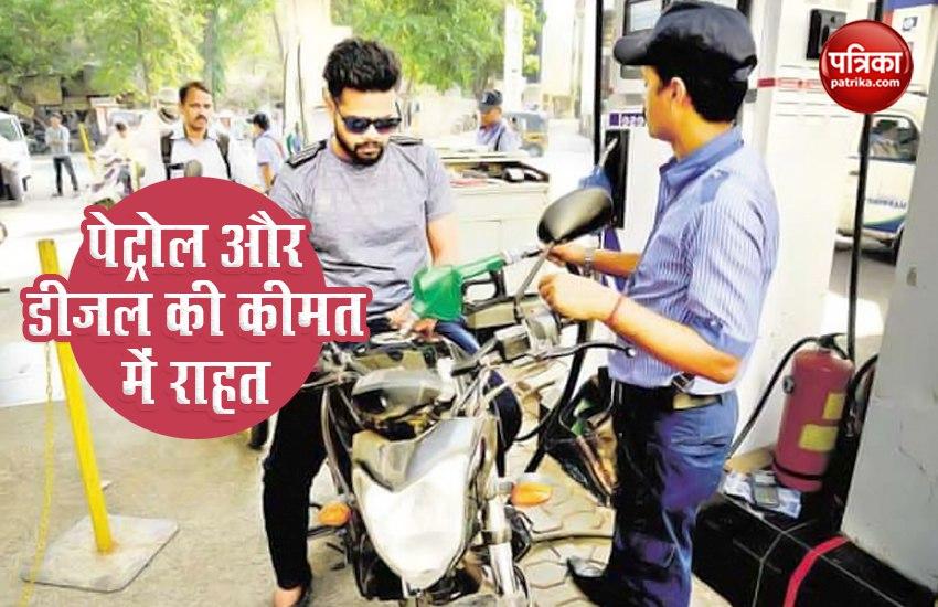 21 दिन के बाद Petrol और Diesel की कीमत में राहत, जानिए आज आपको कितने चुकाने होंगे दाम