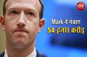 ऐसा क्या हुआ, Mark Zuckerberg ने एक ही झटके में गंवा दी 7 Billion Dollar की संपत्ति