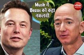 Startup खरीदने पर Elon Musk ने Jeff Bezos को कहा नकलची बिल्ली, जानिए क्यों