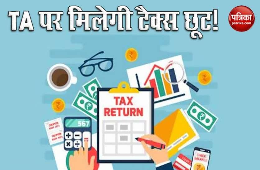 New Taxation System में बड़ा बदलाव, Travel Allowance में हो सकेगा Tax में छूट का दावा