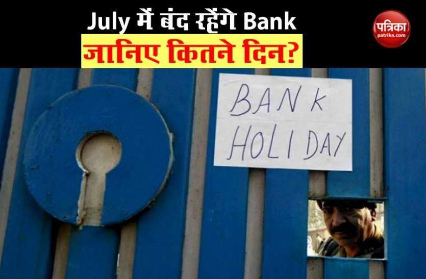 July में SBI से लेकर UBI और PNB तक इतने दिन बंद रहेंगे सभी Bank, लिस्ट देखकर निपटाएं अपने काम