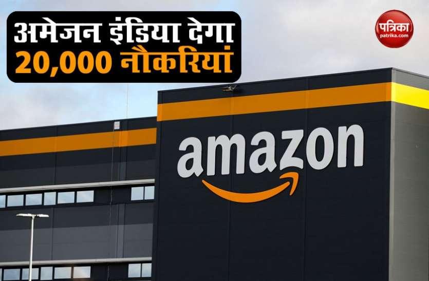 Amazon India ने किया 20 Thousand नौकरियां देने का ऐलान, जानिए कैसे करें आवेदन