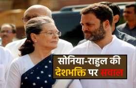सोनिया-राहुल गांधी की देशभक्ति पर बीजेपी सांसद ने उठाए गंभीर सवाल