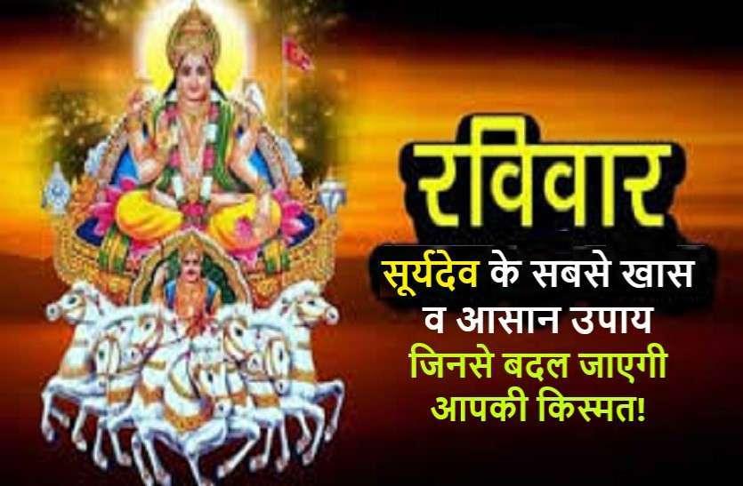 https://www.patrika.com/dharma-karma/the-most-special-way-to-please-suryadev-6168880/