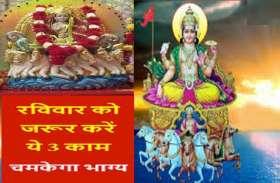 भगवान सूर्य देव की ऐसे करें पूजा और पढ़ें कथा, पूरी होगी हर मनोकामना