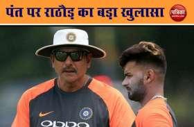 Vikram Rathore का खुलासा, मैनेजमेंट नहीं सपोर्ट करता तो Rishabh Pant नहीं बना पाते टीम में जगह