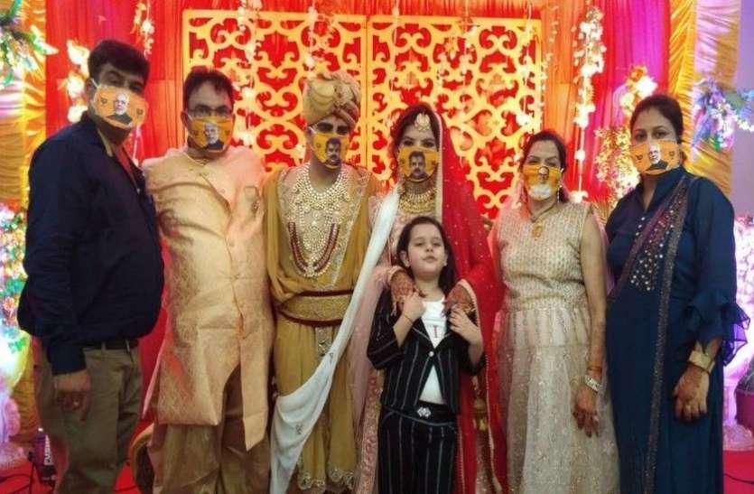 अनलॉक-1 : शादी में छाया शिव-शंकर-मोदी मास्क