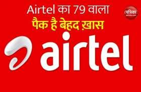 Airtel का 79 रुपये वाला प्लान है बेहद ख़ास, जानें इसमें ग्राहकों को मिलता कितना फायदा