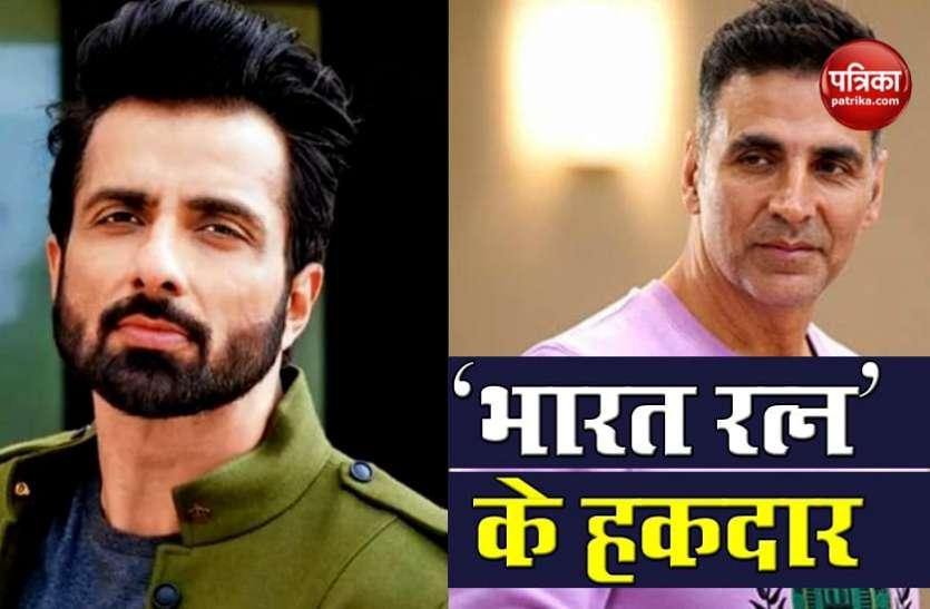 Sonu Sood और Akshay Kumar को 'भारत रत्न' देने की बढ़ने लगी मांग, सोशल मीडिया पर लोगों ने चलाया ट्रेंड