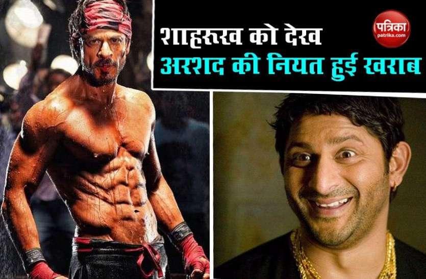 Sharukh की फोटो देख Arshad Warsi बोलें- 'कोई भी आदमी Gay बन जाए' , यूजर्स बोलें, कंट्रोल करो फीलिंग्स