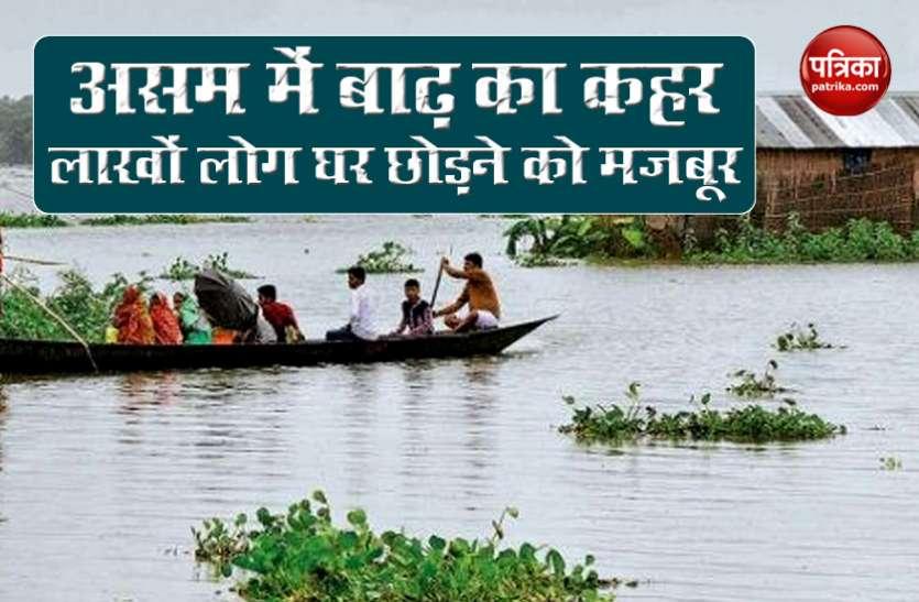 असम में भीषण बाढ़ से 2 और लोगों की मौत, 23 जिलों के 9.3 लाख लोग प्रभावित