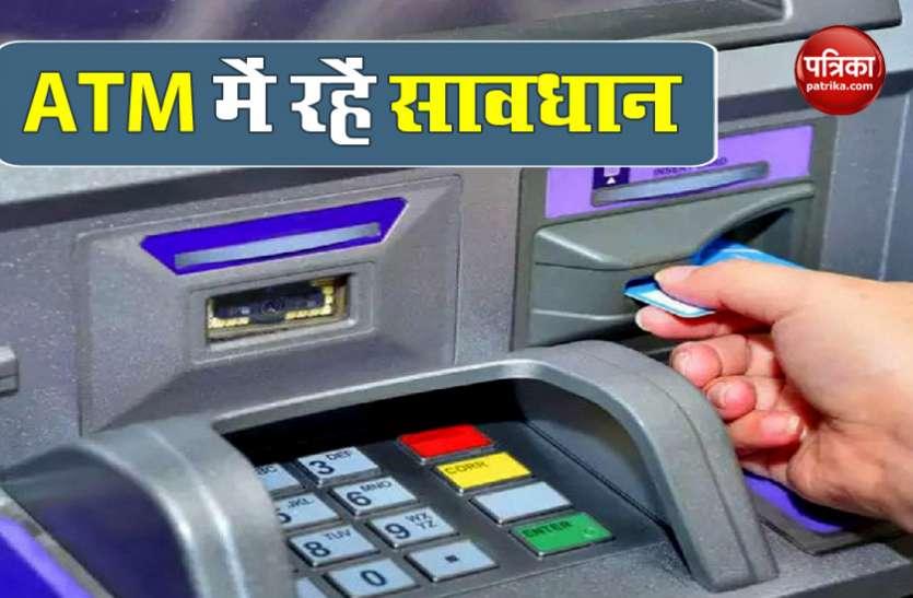 ATM से Cash निकालते समय रखें इन बातों का रखें ख्याल, वर्ना हो सकता है नुकसान