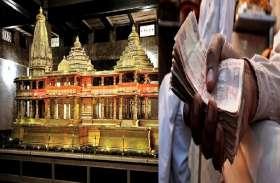 राम मंदिर निर्माण में हर भारतीय से लिया जाएगा इतने रुपये का सहयोग, हुआ बहुत बड़ा फैसला