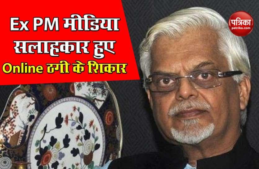 पूर्व PM मनमोहन सिंह के मीडिया सलाहकार संजय बारू हुए ऑनलाइन ठगी के शिकार, आरोपी गिरफ्तार