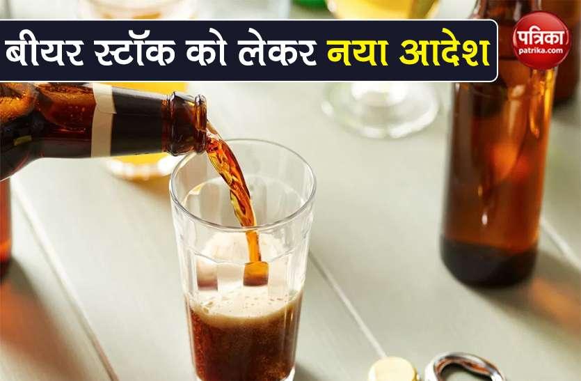 Delhi में होटल, बार और क्लबों में 15 जुलाई तक बीयर स्टॉक को लेकर नया आदेश