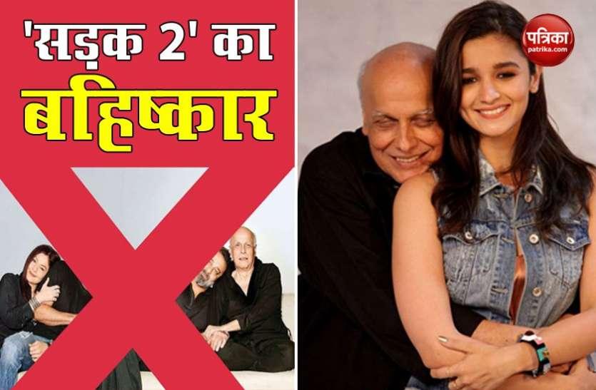 Alia Bhatt की फिल्म 'सड़क 2' रिलीज होने से पहले ही मुश्किल में, लोगों ने की बायकॉट करने की मांग