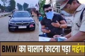 VIDEO STORY : BMW का चालान काटना पड़ा महंगा, सूबेदार 'चुलबुल पांडे' को मिली ये सजा..