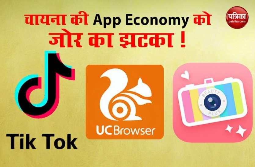 Digital Strike : सरकार ने बैन किये Tik Tok और UC Browser जैसे 59 Apps, चीन करता था मोटी कमाई