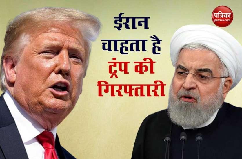 Iran ने Donald Trump समेत 30 सहयोगियों के खिलाफ गिरफ्तारी वारंट जारी किया, इंटरपोल से मांगी मदद