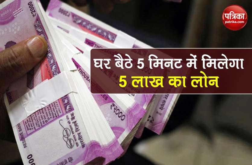 बिना Salary Slip के Mobile के जरिए मिलेगा 5 लाख रुपये का Loan, जानें कैसे करें Apply